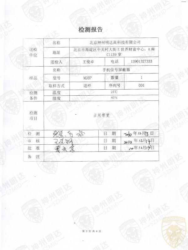 MDBP手机信号屏蔽器无委会检测报告3
