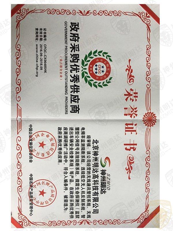 政府优秀供应商荣誉证书