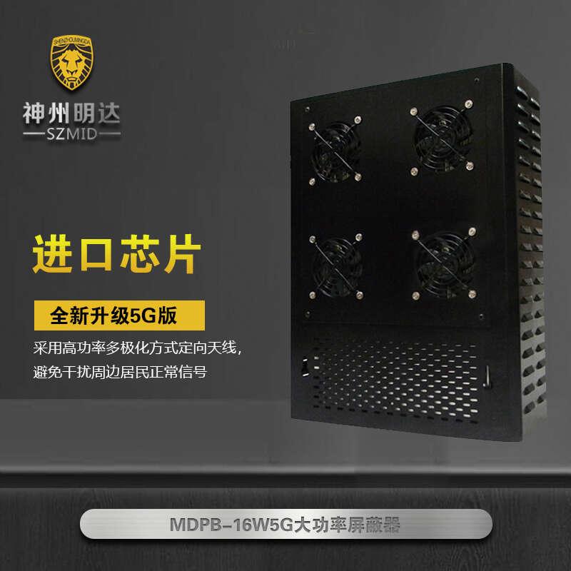 MDPB16W(升级5G版)手机信号屏蔽器,监狱、看守所专用设备