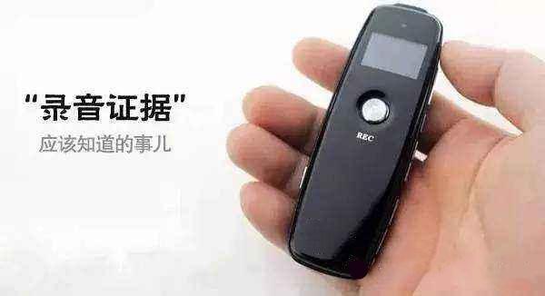 """录音屏蔽器:一起""""窃听风云""""事件带来的科技成果"""