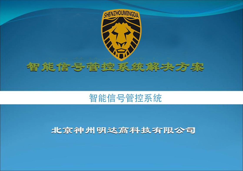 手机信号屏蔽器北京