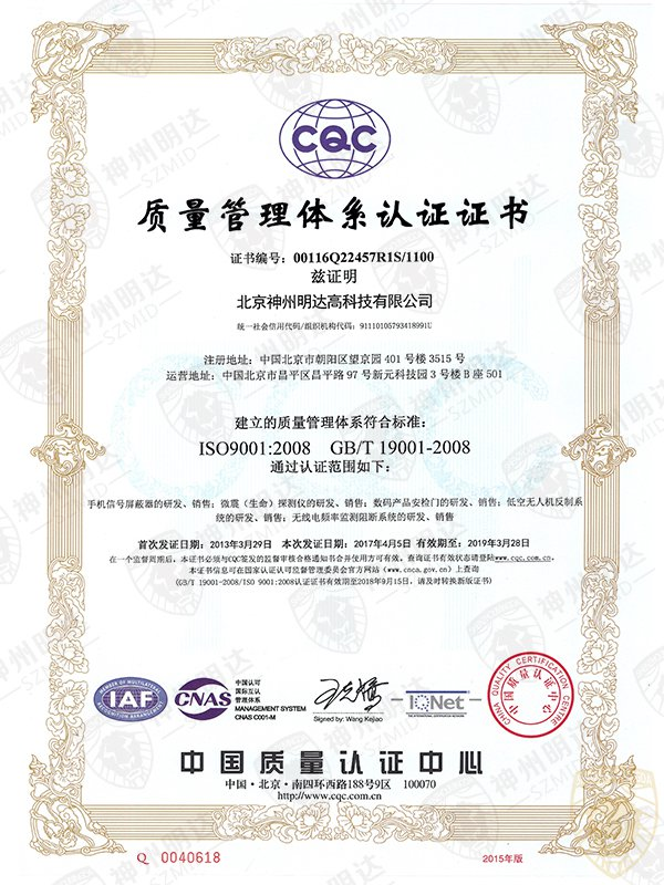 iso9001质量管理体系 中文